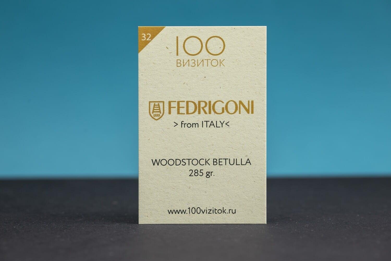 WOODSTOCK BETULLA 285 гр.