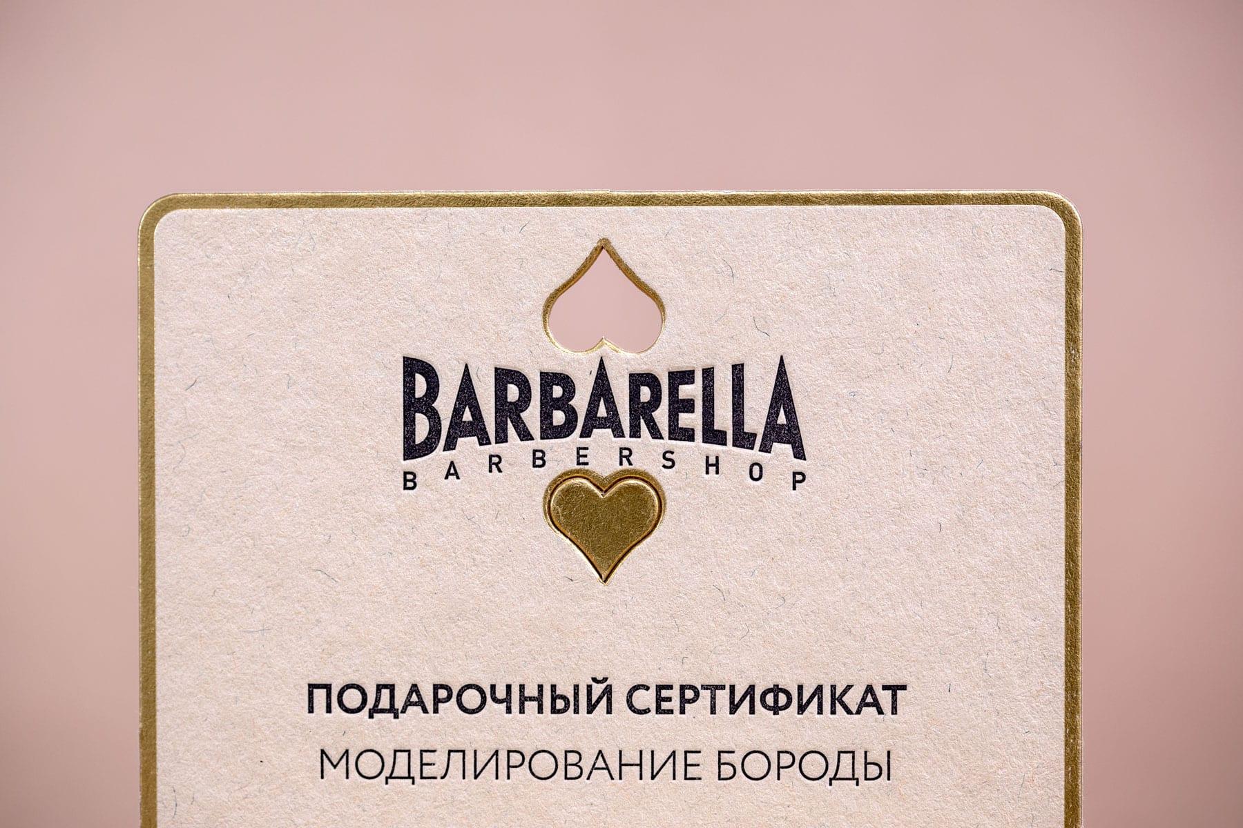 Подарочный сертификат высокая печать