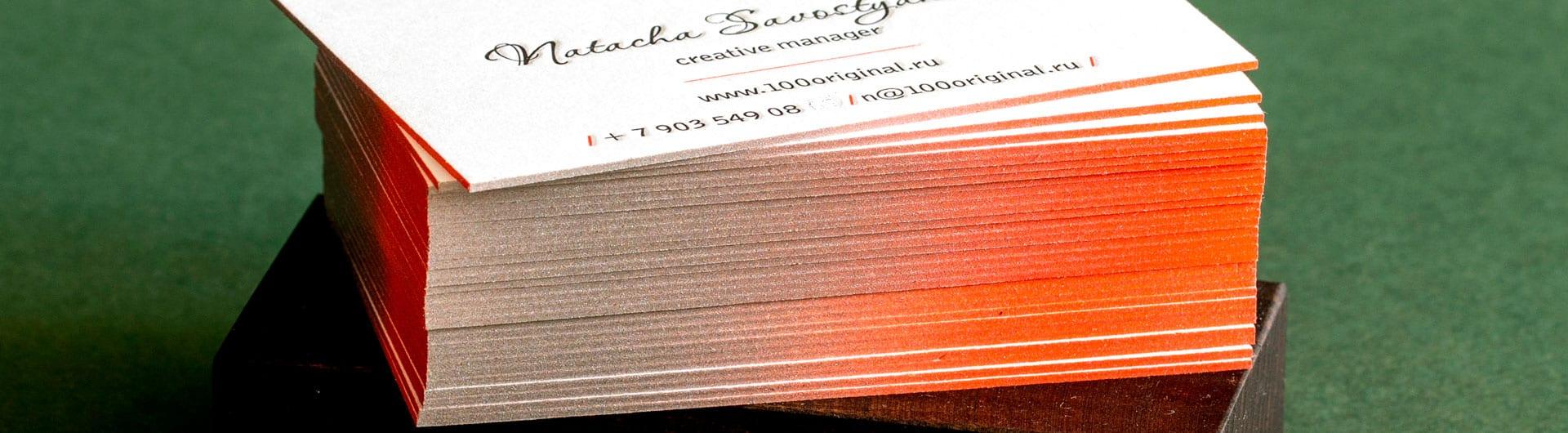 Покраска торцов визиток. Цветные торцы визиток.