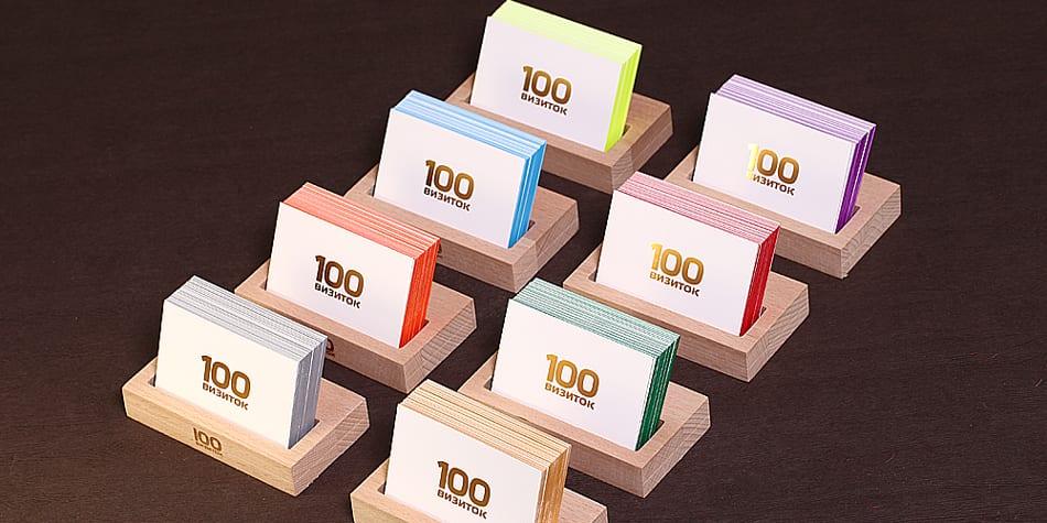Покраска торцов визиток в яркий цвет