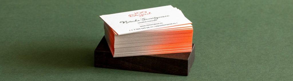 Покраска торцов визиток градиент