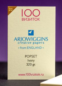 POPSET ivory 320