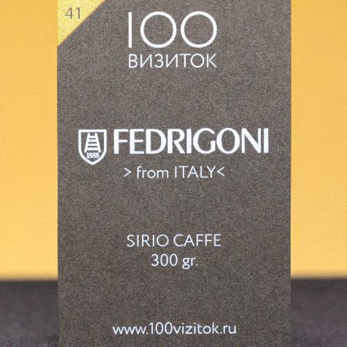 SIRIO CAFFE 300 гр.