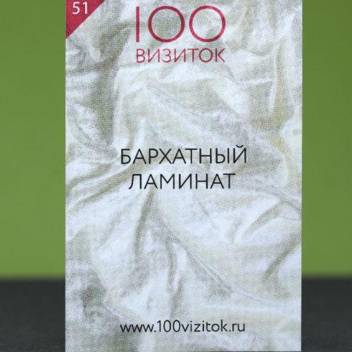 Бумага бархатный ламинат. Soft touch
