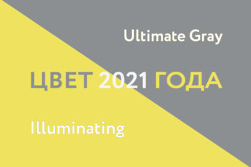 Цвет 2021 года