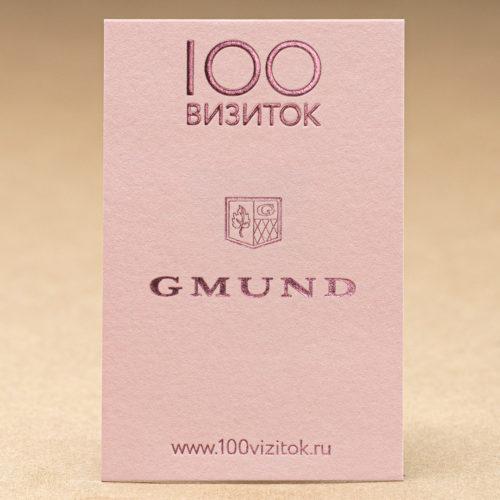 Бумага GMUND Colors 11
