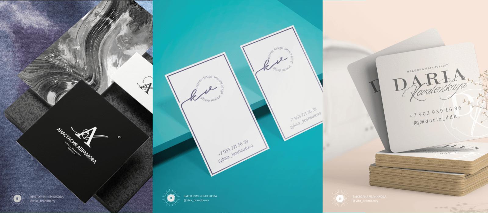 Дизайн визиток и логотипов