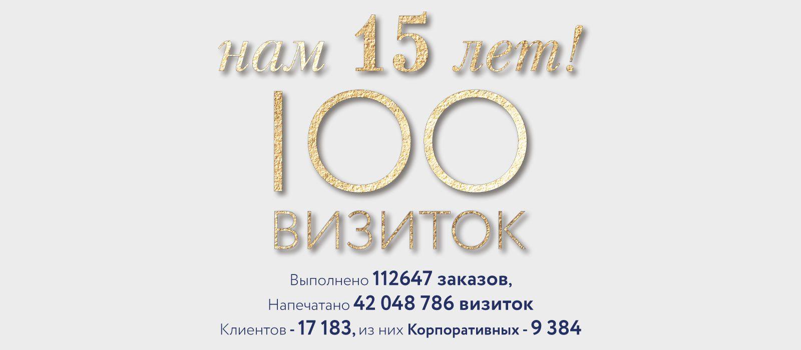 100 ВИЗИТОК - нам 15 лет!
